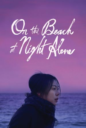 On the Beach at Night Alone film poster