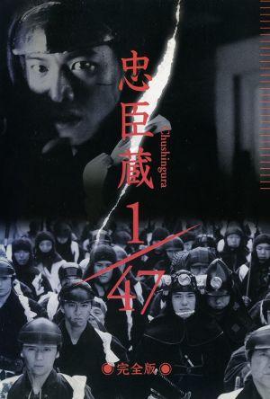 Chûshingura 1/47 film poster