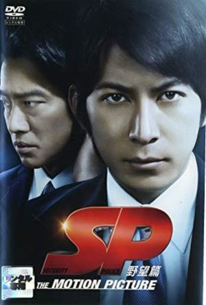 SP: The Motion Picture film poster