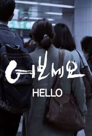 Hello film poster