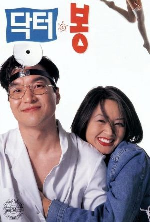 Dr. Bong film poster