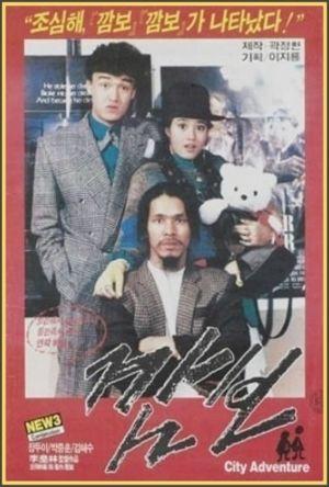 Kam-bo film poster