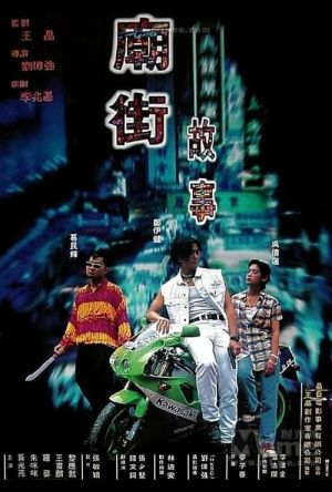 Mean Street Story film poster