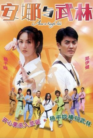 Anna in Kungfu-land film poster