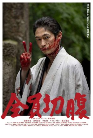Go Seppuku Yourselves film poster