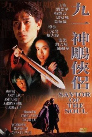 Saviour of the Soul film poster