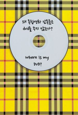 Where is my DVD? film poster