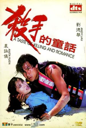 A Taste of Killing and Romance film poster
