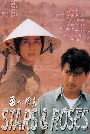 Stars & Roses film poster