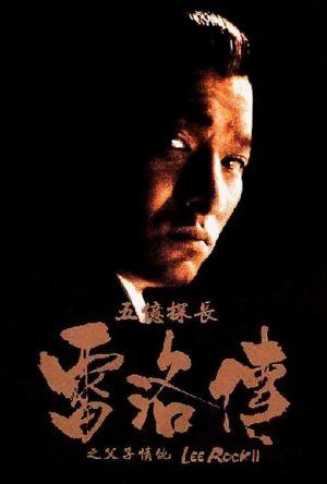 Lee Rock II film poster