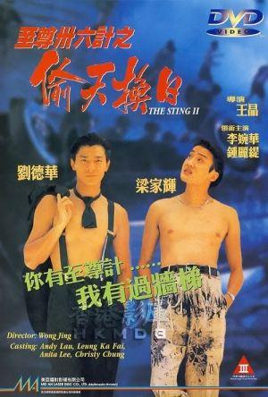 Perfect Exchange film poster