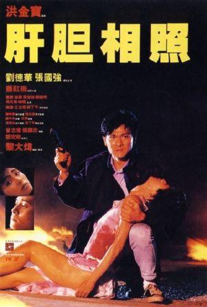 Sworn Brothers film poster
