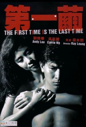 The First Time is the Last Time film poster