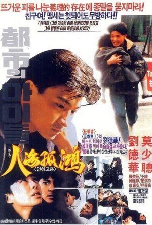 City Kids 1989 film poster
