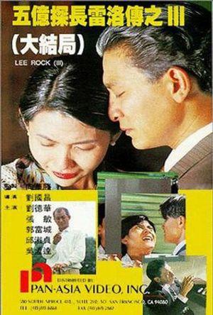 Lee Rock III film poster