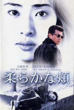 A Tender Place film poster