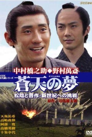 Souten no Yume Shoin to Shinsaku Shin-seiki eno Chosen film poster