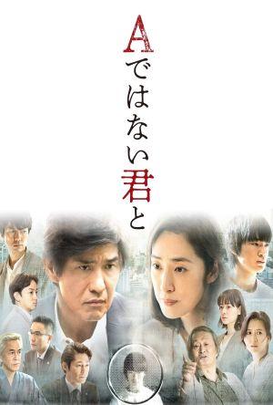 A de wa nai Kimi to film poster