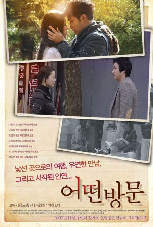 Visitors film poster