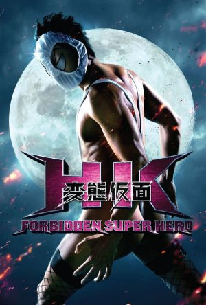 HK: Forbidden Super Hero film poster