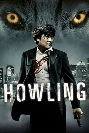 Howling film poster