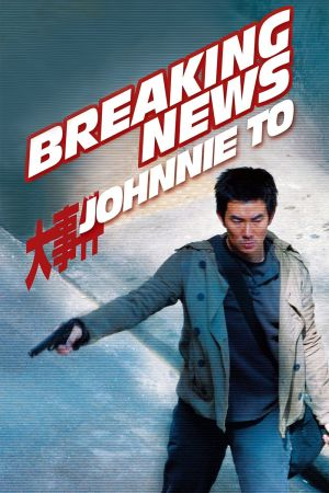 Breaking News film poster