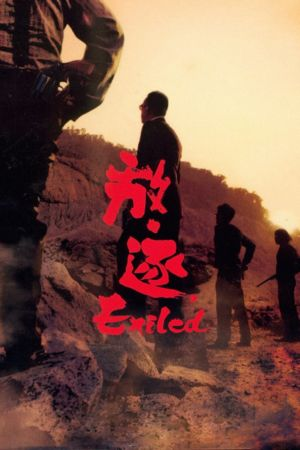 Exiled film poster