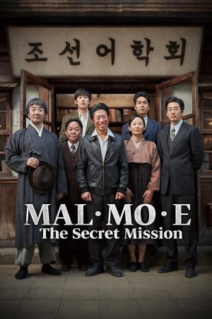 MAL·MO·E: The Secret Mission film poster