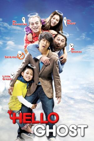 Hello Ghost film poster