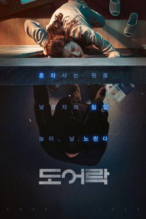 Door Lock film poster