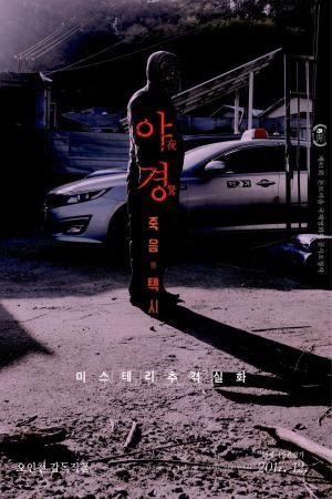 Nightscape film poster