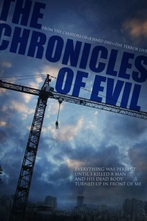 The Chronicles of Evil film poster