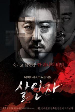 Murderer film poster