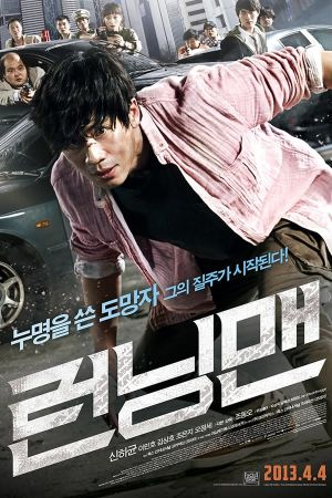Running Man film poster