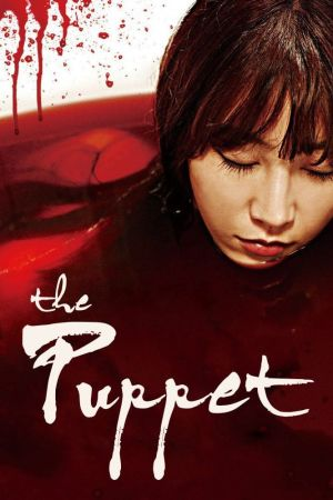 The Puppet film poster