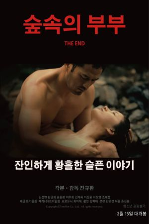 The End film poster