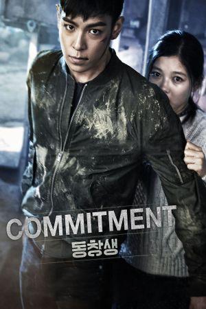 Commitment film poster