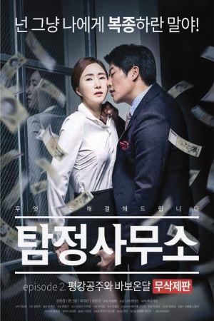 Detective Agency - Ondal the Fool and Princess Pyeonggang Uncut Edition film poster