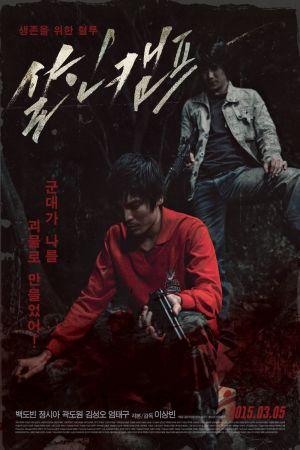 Barracks film poster