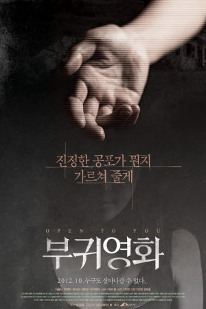 Open To You film poster