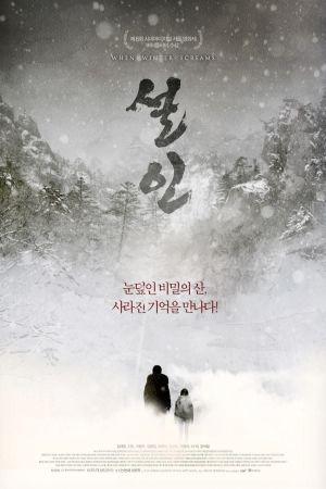 When Winter Screams film poster