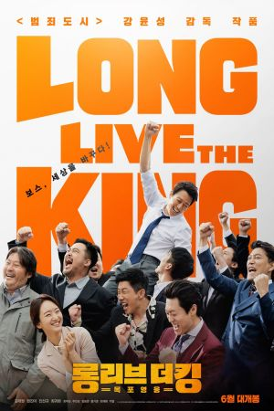 Long Live the King film poster