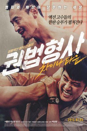 Kwon Bob: Chinatown film poster