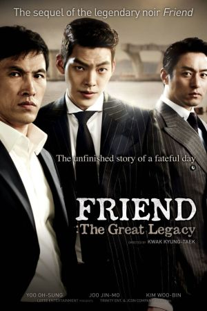 Friend: The Great Legacy film poster