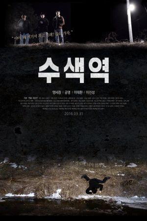 Su saek film poster