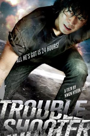 Troubleshooter film poster