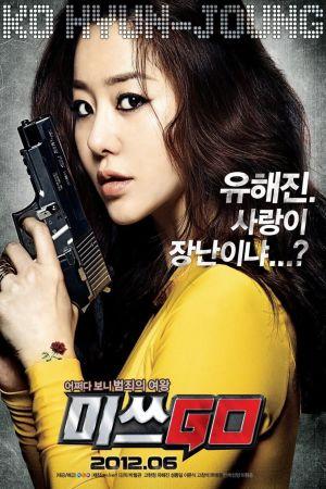 Miss Conspirator film poster