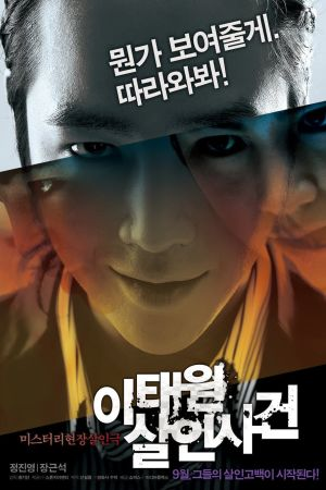 The Case of Itaewon Homicide film poster