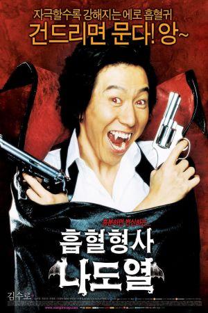 Vampire Cop Ricky film poster