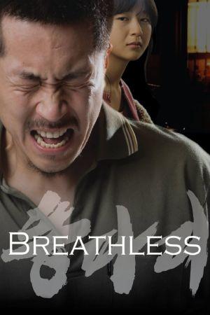 Breathless film poster